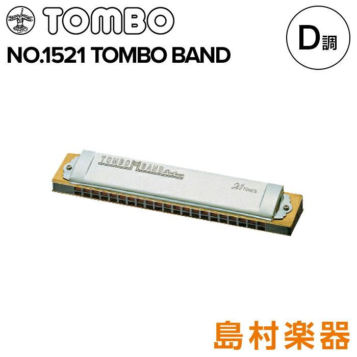 ハーモニカ, 複音ハーモニカ TOMBO No.1521 D 21