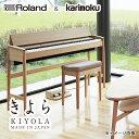 ROLAND KIYOLA (きよら) KF-10 KO ピュアオーク 電子ピアノ 【ローラン…