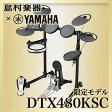 【無金利キャンペーン実施中!5/7まで】 YAMAHA DTX480KSC 電子ドラムセット 【DTX400シリーズ】 【ヤマハ】