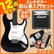 Vanguard VST-01 BK(ブラック) マーシャルアンプセット エレキギター 初心者セット 【バンガード】 VST01 【オンラインストア限定】