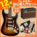 Squier by Fender Classic Vibe Stratocaster 60s Rosewood Fingerboard 3CS(3カラーサンバースト) VOXアンプセット エレキギター 初心者 セット ストラトキャスター 【スクワイヤー by フェンダー】【オンラインストア限定】