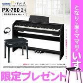 【ポイント3倍!5/7 23:59迄】 【在庫あり】 ♪♪ママキャンペーン♪♪ CASIO PX-760BK 同色高低自在イス セット 電子ピアノ 88鍵盤 【カシオ PX760】 【オンラインストア限定】