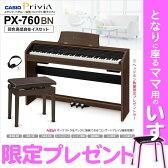 【ポイント3倍!5/7 23:59迄】 【在庫あり】 ♪♪ママキャンペーン♪♪ CASIO PX-760BN 同色高低自在イス セット 電子ピアノ 88鍵盤 【カシオ PX760】 【オンラインストア限定】