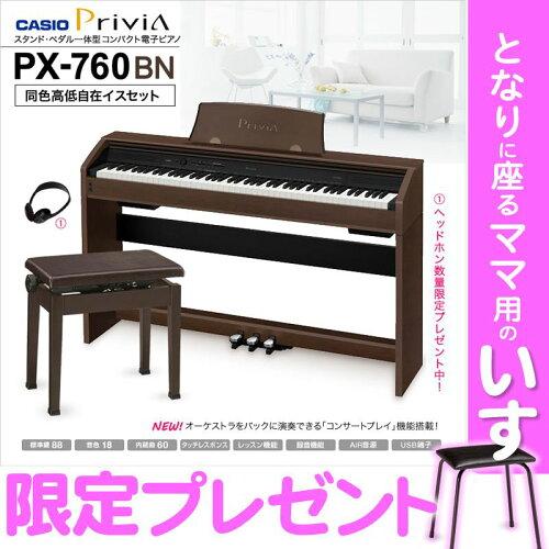 ♪♪ママキャンペーン♪♪ CASIO PX-760BN 同色高...