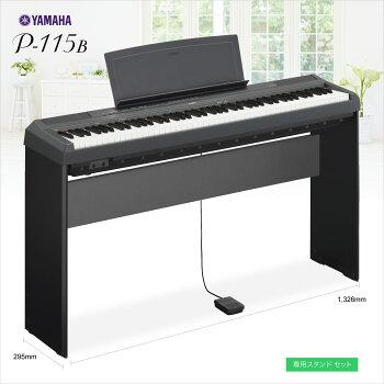 YAMAHAP-115Bブラック&専用スタンドセット電子ピアノ88鍵盤【ヤマハP115】