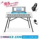 YAMAHA EZ-J220 キーボード スタンド・ヘッドホンセット 【61鍵】 【ヤマハ EZJ220 光るキーボード】【オンラインストア限定】
