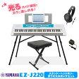 YAMAHA EZ-J220 キーボード スタンド・ヘッドホン・イスセット 【61鍵】 【ヤマハ EZJ220 光るキーボード】【オンラインストア限定】