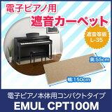 EMULCPT100MBE電子ピアノ用遮音カーペット【遮音マット】【エミュール】