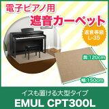 EMULCPT300LBE電子ピアノ用遮音カーペット【遮音マット】【エミュール】