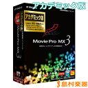 AH-Software Movie Pro MX3 アカデミック版 高性能映像編集ソフトウェア 【AHソフトウェア】【国内正規品】