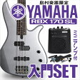 YAMAHA RBX170 SL ミニアンプセット ベース 初心者 セット 【ヤマハ】 【入門セット】 【オンラインストア限定】
