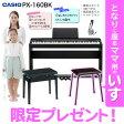 CASIO PX-160BK 専用スタンド&同色高低自在イス セット (3本ペダル・ヘッドフォン) 電子ピアノ 88鍵盤 【カシオ PX160】【オンラインストア限定】