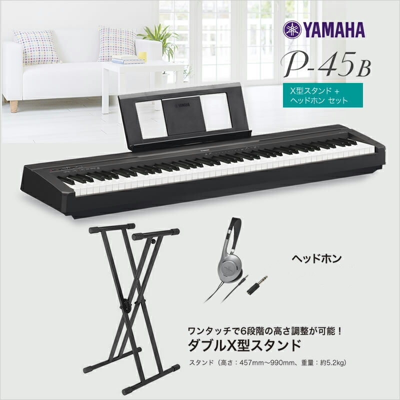 yamaha p 45b x 88 p45. Black Bedroom Furniture Sets. Home Design Ideas