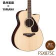 【無金利キャンペーン実施中!5/7まで】 YAMAHA FSX875C NT(ナチュラル) アコースティックギター 【エレアコ】 【ヤマハ】【島村楽器限定】