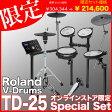 Roland TD-25 SKB スペシャル ドラムセット 【ローランド TD25】【箱つぶれ特価】【オンラインストア限定】