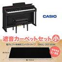 CASIO AP-460BK ブラックカーペット(小)セット 電子ピアノ セルヴィアーノ 88鍵盤 【カシオ AP460】【配送設置無料・代引き払い不可】