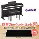 YAMAHA ARIUS YDP-143B ブラックカーペット(小)セット 電子ピアノ アリウス 88鍵盤 【ヤマハ YDP143】【配送設置無料・代引き払い不可】