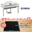 YAMAHA CVP-709PWH ブラックカーペット(大)セット 電子ピアノ クラビノーバ 88鍵盤 【ヤマハ CVP709PWH Clavinova】【配送設置無料・代引き払い不可】
