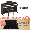YAMAHA ARIUS YDP-163R ブラックカーペット(大)セット 電子ピアノ アリウス 88鍵盤 【ヤマハ YDP163】【配送設置無料・代引き払い不可】