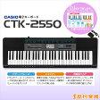 CASIO CTK-2550 キーボード 【61鍵盤】 【カシオ CTK2550】