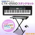 CASIO CTK-2550 スタンドセット キーボード 【61鍵】 【カシオ CTK2550】【オンラインストア限定】