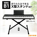 KORG B1BK X型スタンドセット 電子ピアノ 88鍵盤 【コルグ】 【オンライン限定】