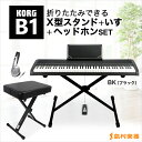 KORG B1BK X型スタンド・イス・ヘッドホンセット 電子ピアノ 88鍵盤 【コルグ】 【オンライン限定】