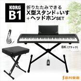 【ポイント3倍!5/7 23:59迄】 KORG B1BK X型スタンド・イス・ヘッドホンセット 電子ピアノ 88鍵盤 【コルグ】 【オンラインストア限定】