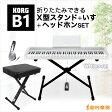【予約受付中!10月上旬頃のお届け予定】KORG B1WH X型スタンド・イス・ヘッドホンセット 電子ピアノ 88鍵盤 【コルグ】 【オンラインストア限定】