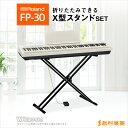 Roland FP-30 WH X型スタンドセット 電子ピアノ 88鍵盤 【ローランド FP30】【オンライン限定】