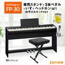 Roland FP-30 BK 専用スタンド・3本ペダル・イス・ヘッドホンセット(お手入れセット付き) 電子ピアノ 88鍵盤 【ローランド FP30】【オンライン限定】