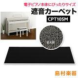 EMULCPT105M電子ピアノ用遮音カーペット【数量限定ミルキーブラックカラー】【エミュール遮音マット】