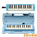 【あす楽対象・送料無料】YAMAHA P-32E ブルー ピアニカ 【ヤマハ P32E 鍵盤ハーモニカ】