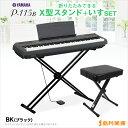 YAMAHA P-115B X型スタンド・X型イスセット 電子ピアノ 88鍵盤 【ヤマハ P115】【オンライン限定】