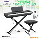 YAMAHA P-115B X型スタンド・X型イス・ヘッドホンセット 電子ピアノ 88鍵盤 【ヤマハ P115】【オンライン限定】