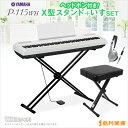 YAMAHA P-115WH X型スタンド・X型イス・ヘッドホンセット 電子ピアノ 88鍵盤 【ヤマハ P115】【オンライン限定】