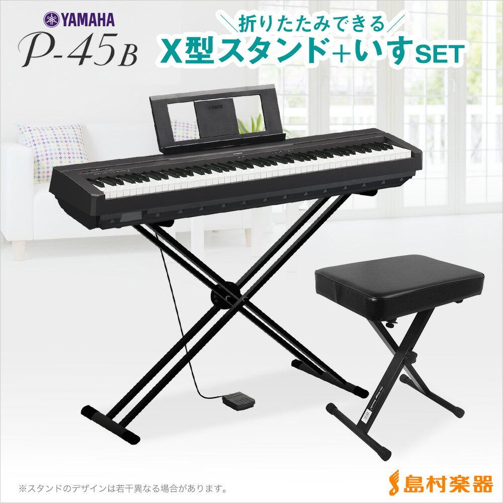 YAMAHA P-45B X型スタンド・X型イスセット 電子ピアノ 88鍵盤 【ヤマハ P45】【オンライン限定】【別売り延長保証対応プラン:E】