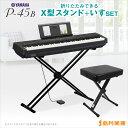 YAMAHA P-45B X型スタンド・X型イスセット 電子ピアノ 88鍵盤 【ヤマハ P45】【オンライン限定】