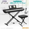 YAMAHA P-45B X型スタンド・X型イス・ヘッドホンセット 電子ピアノ 88鍵盤 【ヤマハ P45】【オンライン限定】