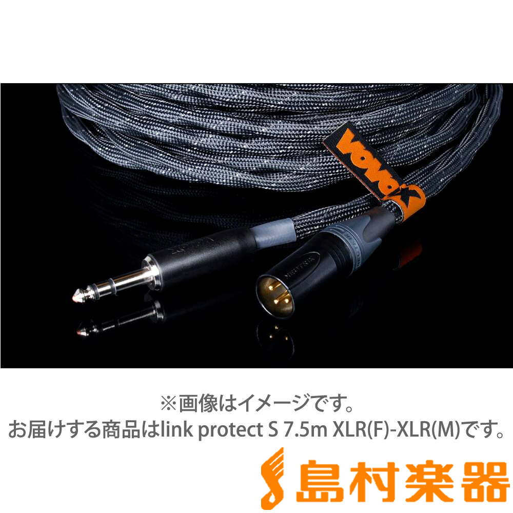 ケーブル, マイクケーブル VOVOX link protect S 7.5m XLR(F)-XLR(M) (6.1004) 750cm XLR-XLR