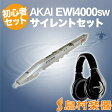 AKAI EWi4000sw サイレントセット (ウインドシンセサイザー + ヘッドホン) 初心者セット 【アカイ】