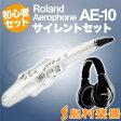 Roland Aerophone AE-10 サイレントセット (ウインドシンセサイザー + ヘッドホン) 初心者セット 【ローランド AE10】