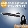 AKAI EWi5000 サイレントセット (ワイヤレス ウインドシンセサイザー + ヘッドホン) 初心者セット 【アカイ】