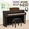 YAMAHA SCLP-6450 電子ピアノ 88鍵盤 【ヤマハ SCLP6450】【島村楽器限定】【配送設置無料・代引き払い不可】