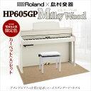 Roland HP605GP-MW ミルキーウッド カーペット(大)セット 電子ピアノ 88鍵盤 【ローランド HP605GP ホワイト / 白】【島村楽器限定】【配送設置無料・代引き払い不可】