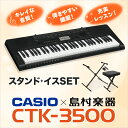 CASIO CTK-3500 スタンド・イスセット キーボード 【61鍵】 【カシオ CTK3500】【島村楽器限定】