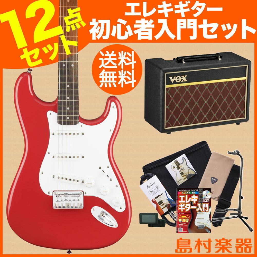 これからギターにチャレンジする方におすすめ BULLET(R) STRAT(R) HT SSSモデル Squier by Fender Bullet Strat HT FRD VOXアンプセット エレキギター 初心者 セット