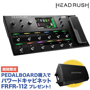 HEADRUSHPEDALBOARDHR-EFX-001マルチエフェクター【ヘッドラッシュHREFX001】【予約受付中:2017年6月21日発売予定】