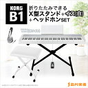 KORG B1WH X型スタンド・イス・ヘッドホン ホワイトセット 電子ピアノ 88鍵盤 【コルグ】 【オンラインストア限定】【12月下旬以降のお届け予定です。】