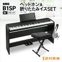 KORG B1SP BK X型イス・ヘッドホンセット 電子ピアノ 88鍵盤 【コルグ デジタルピアノ】